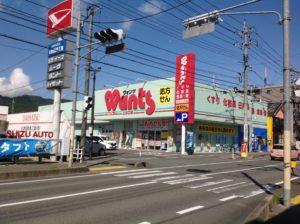 ウォンツ上山口店(約500m・徒歩7分)