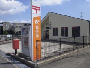 王司高機簡易郵便局(380m・徒歩5分)