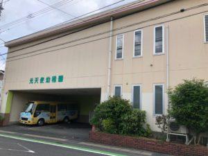 光天使幼稚園(約1500m 徒歩約19分)