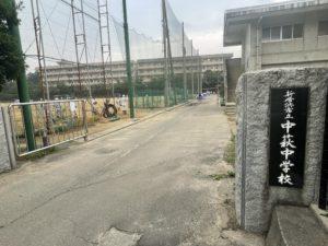 中萩中学校 約220m 徒歩3分