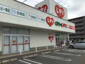レディー薬局束本店 約300m(徒歩4分)