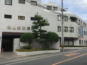 慈生会松山城東病院 約848m(徒歩11分)