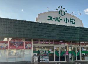 スーパー小松大神店(約250m 徒歩4分)
