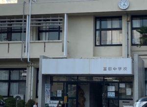 富田中学校(約1,900m 徒歩24分)