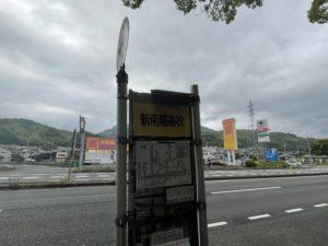防長バス新南陽高校前バス停(約150m 徒歩2分)