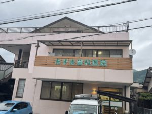 あすま歯科医院(約150m 徒歩2分)