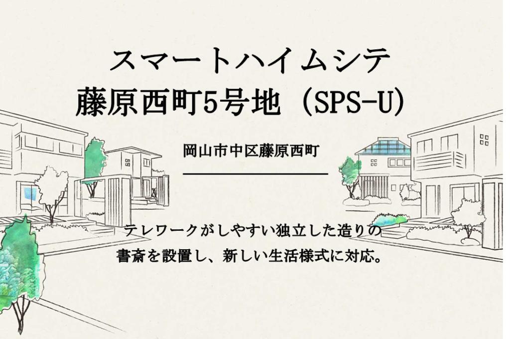 スマートハイムシティ藤原西町5号地(SPS-U)