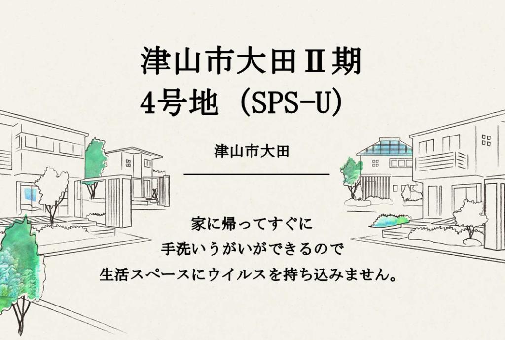 津山市大田Ⅱ期4号地(SPS-U)