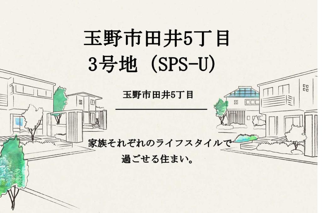 玉野市田井5丁目3号地(SPS-U)