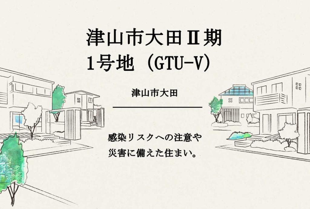 津山市大田Ⅱ期1号地(GTU-V)