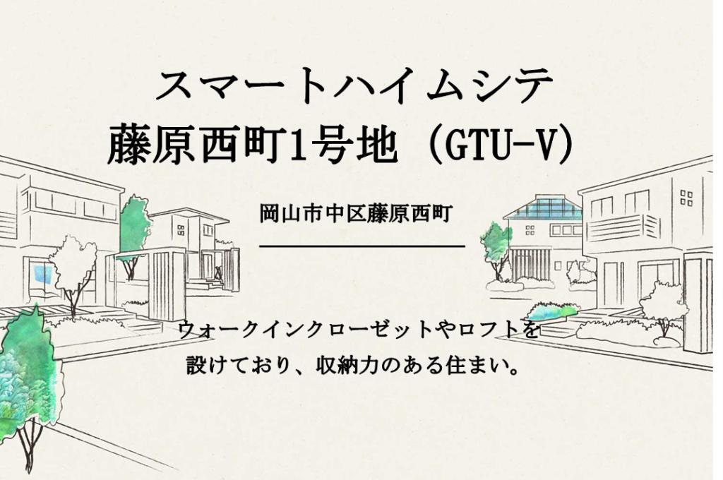 スマートハイムシティ藤原西町1号地(GTU-V)
