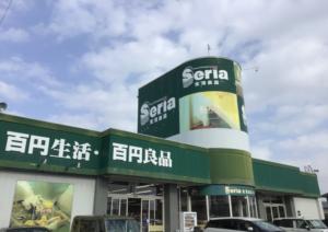 セリア皆生店(550m)