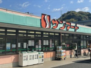 サンマート上野店(約400m 徒歩5分)