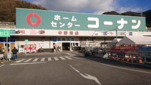 ホームセンター コーナン中野東店 約220m(徒歩3分)