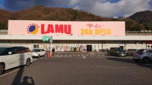 スーパー ラ・ムー中野東店 約220m(徒歩3分)