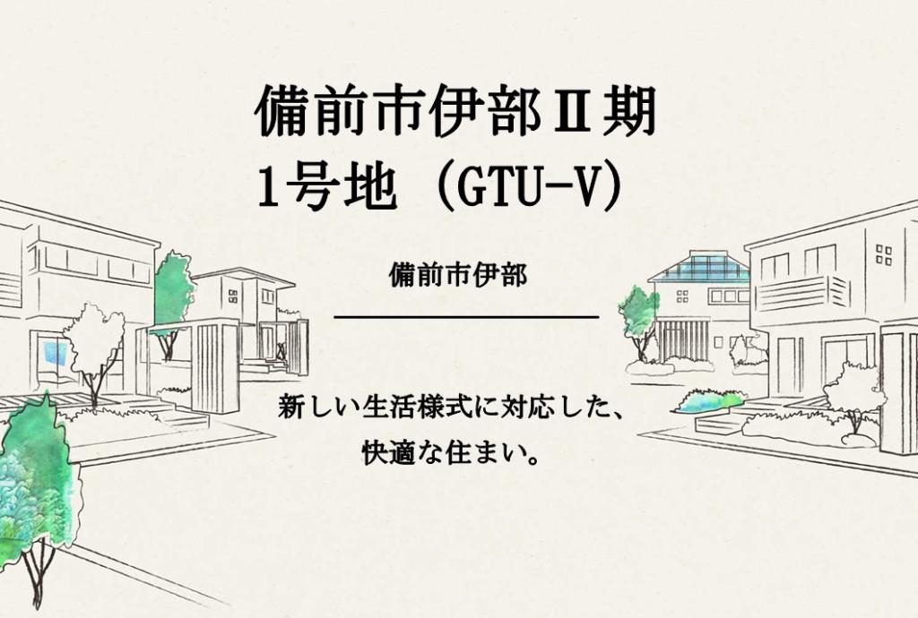 備前市伊部Ⅱ期1号地(GTU-V)
