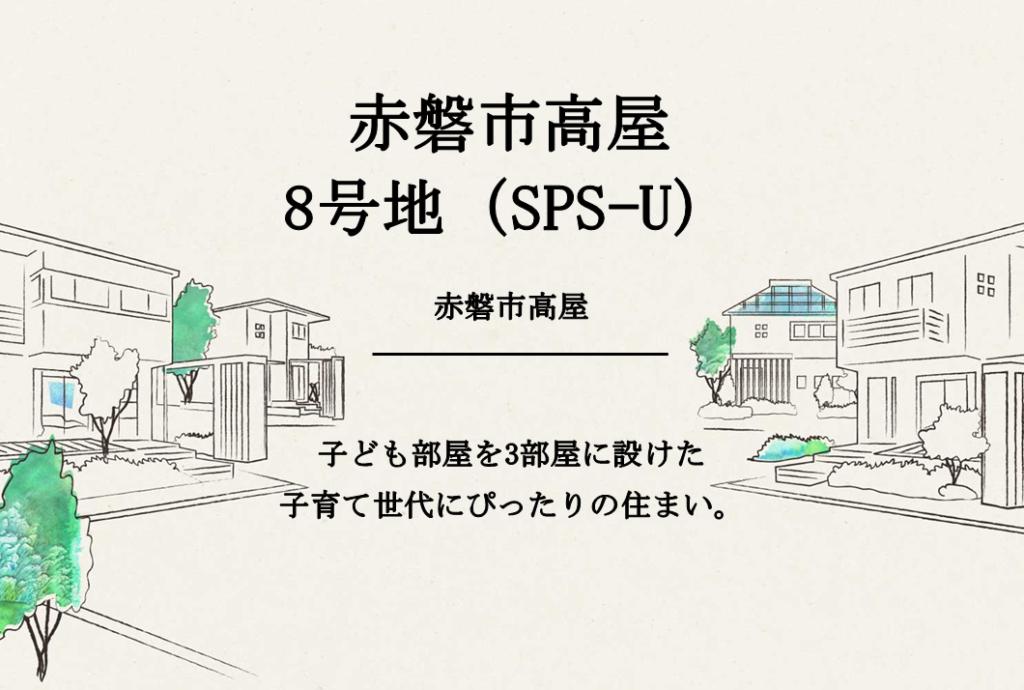 赤磐市高屋8号地(SPS-U)