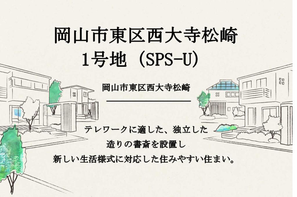 岡山市東区西大寺松崎1号地(SPS-U)
