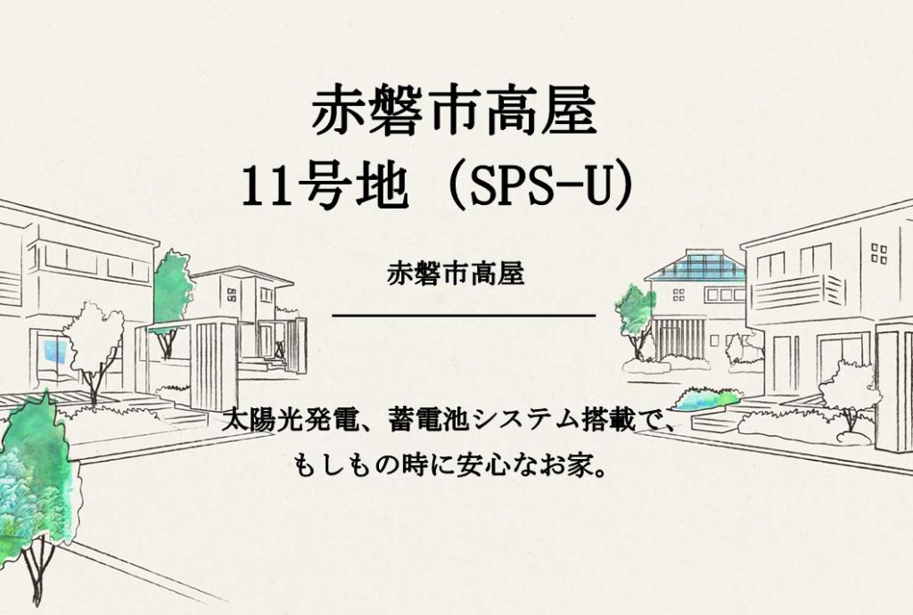 赤磐市高屋11号地(SPS-U)