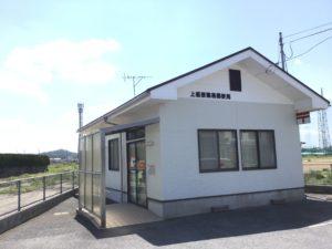 上福原簡易郵便局