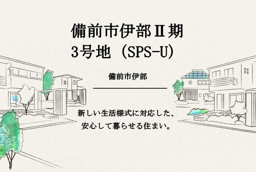 備前市伊部Ⅱ期3号地(SPS-U)