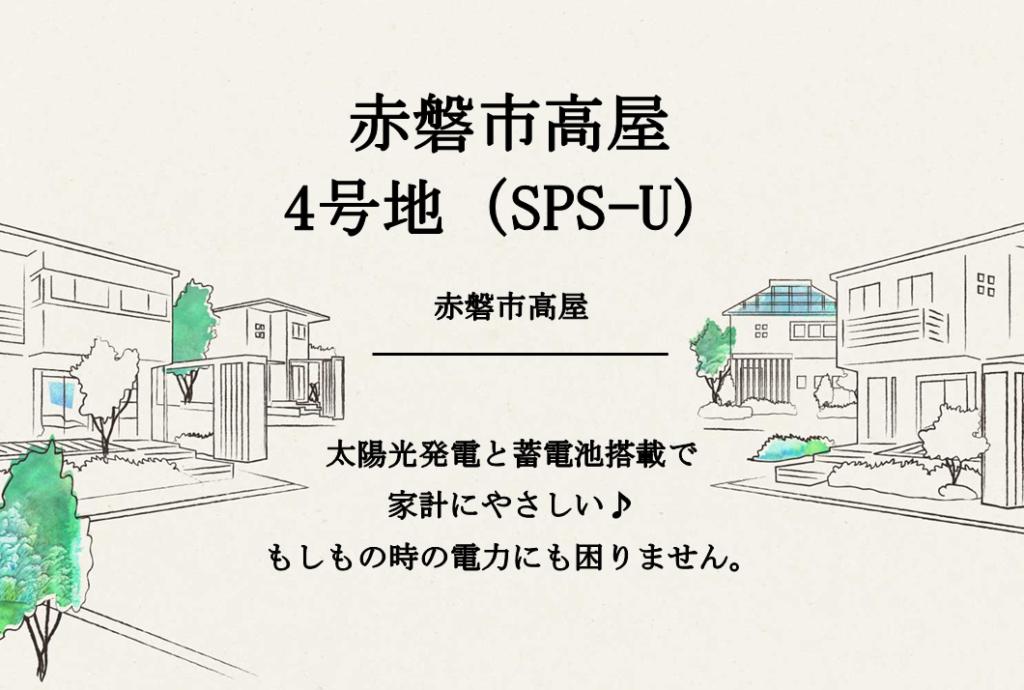 赤磐市高屋4号地(SPS-U)