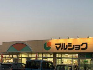 マルショク床波店(約1,700m・徒歩22分)