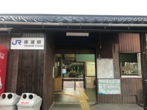 床波駅(約1,600m・徒歩20分)