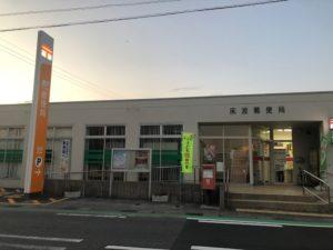 床波郵便局(約1,500m・徒歩19分)