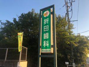 折田歯科(約420m・徒歩6分)