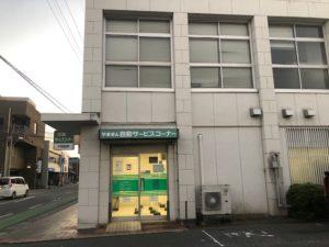 山口銀行床波支店(約1,500m・徒歩19分)
