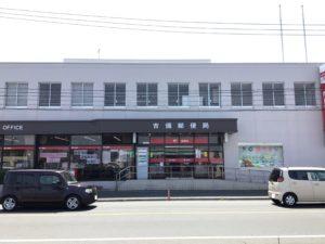 吉備郵便局 約400m (徒歩5分)