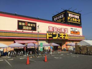 ドン・キホーテ松山店 約800m 徒歩10分