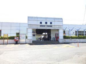JR山陽本線『庭瀬』駅 約1000m (徒歩13分)