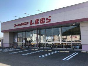 ファッションセンターしまむら別府店 約450m 徒歩6分