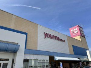 ゆめタウン 学園店 約2,500m(車5分) 食品売り場:9:00~23:00 ドラッグ売り場:9:30~23:00 直営売場(食品・ドラッグ除く):9:30~20:00 専門店:9:30~20:00 駐車場:あり