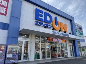 エディオン 西条学園店 約2,400m(車5分)営業時間 10:00~19:00 駐車場:44台