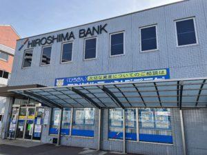 広島銀行 西条南支店 約2,300m(車5分)窓口営業時間 平日:9:00~15:00(11:30~12:30は窓口休業) ATM営業時間 7:00~21:00 駐車場:あり