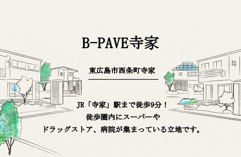 B-PAVE寺家