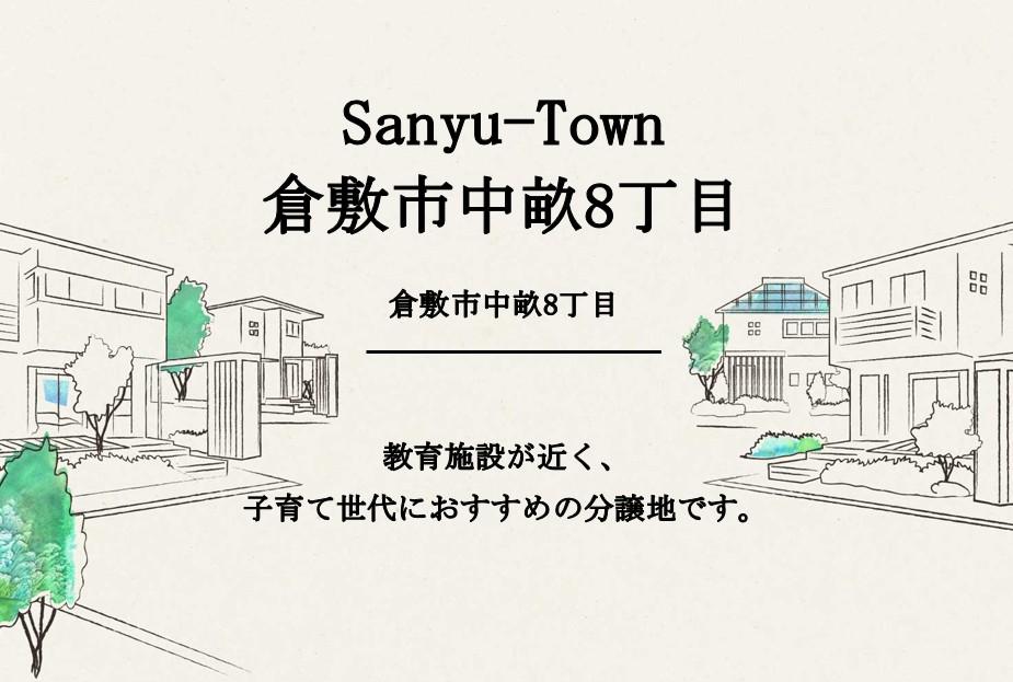 Sanyu-Town倉敷中畝8丁目