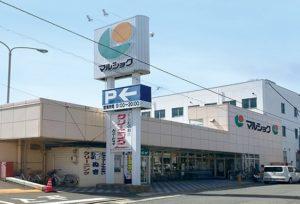 マルショク長府店(約710m 徒歩9分)
