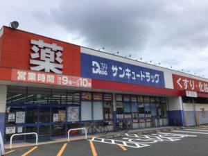 サンキュードラッグ長府店(約800m 徒歩10分)