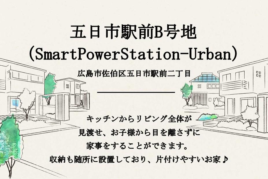 五日市駅前B号地(SmartPowerStation-Urban)