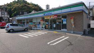 ファミリーマート五日市城山南店 1300m(徒歩17分)