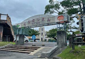 徳山動物園 約1100m(徒歩約13分)