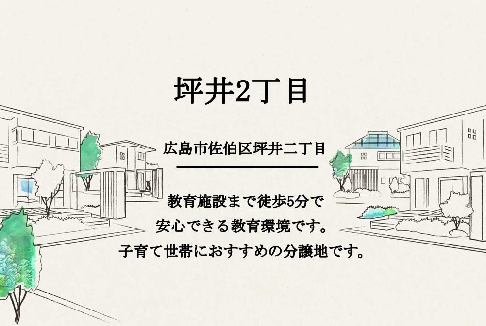 坪井2丁目